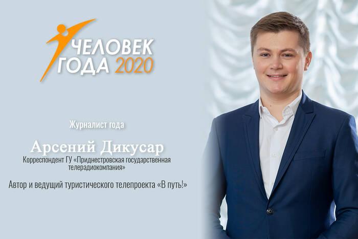 «Журналист года» - корреспондент Первого Приднестровского телеканала  Арсений Дикусар