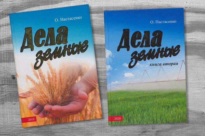 Журналист Олег Настасенко выпустил вторую книгу «Дела земные»