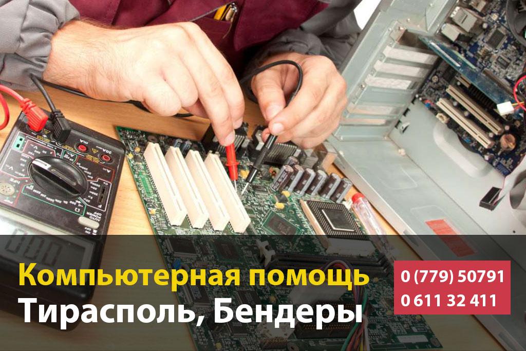 Компьютерная помощь в Тирасполе и Бендерах