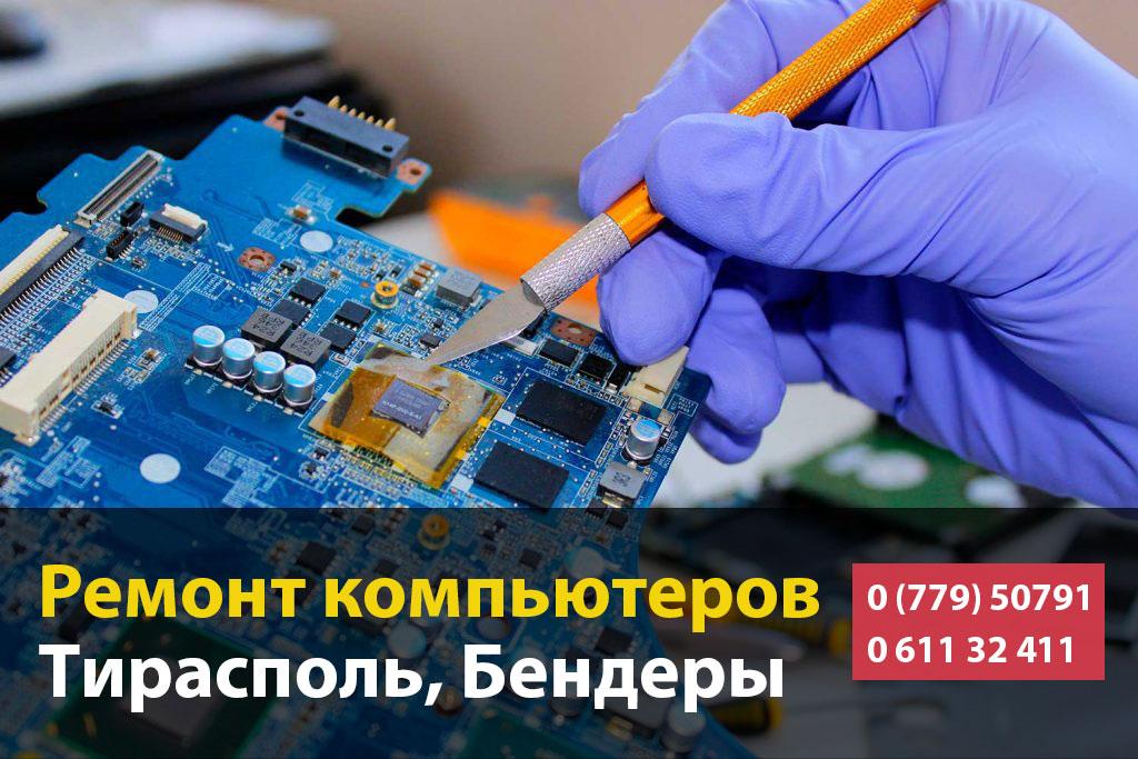 Ремонт компьютеров в Тирасполе и Бендерах