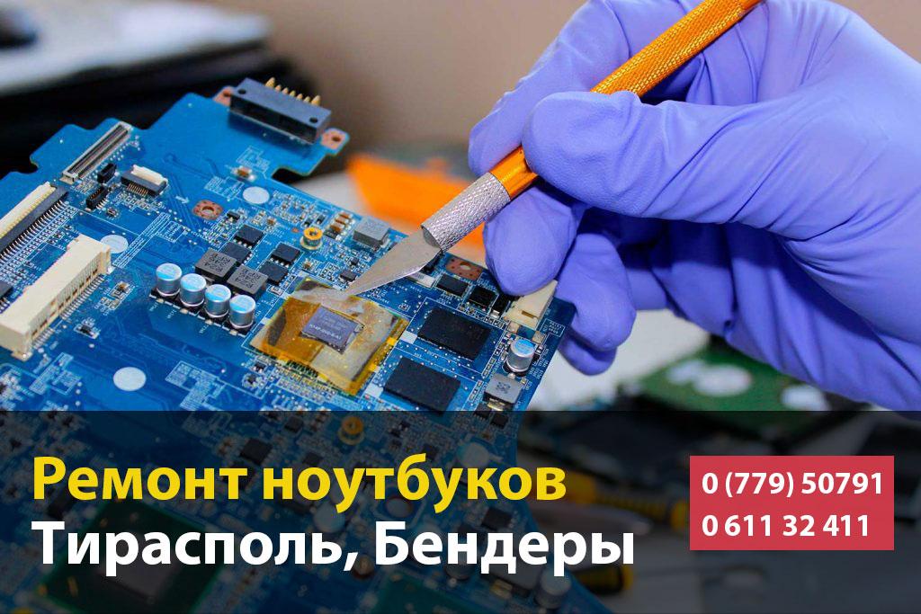 Ремонт ноутбуков в Тирасполе и Бендерах