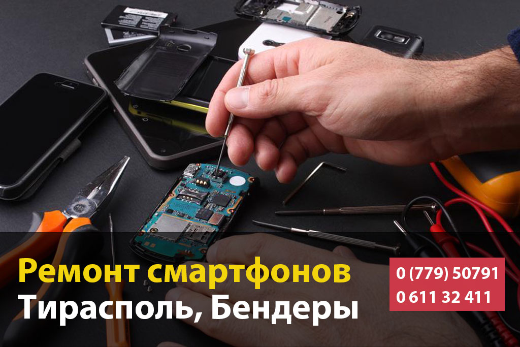 Ремонт смартфонов в Тирасполе и Бендерах