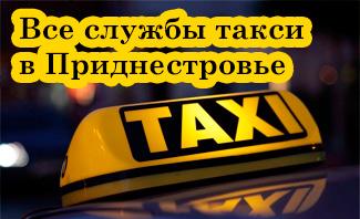 Такси в Приднестровье